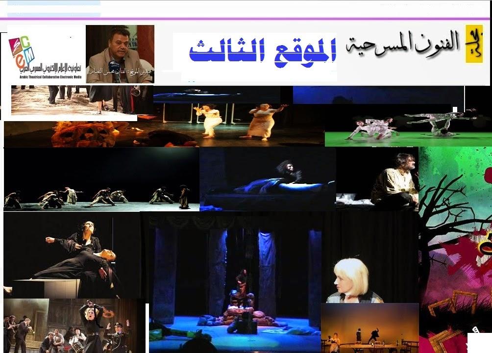 مجلة  الفنون المسرحية   الموقع الثالث